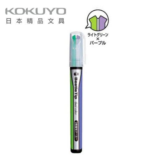 日本 KOKUYO Beetle Tip  獨角仙螢光筆(雙色)PM-L303-2-1P-綠紫  / 支