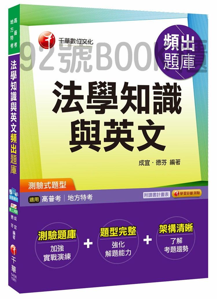 千華~高普考  地方特考~法學知識與英文頻出題庫 高普考、地方特考  1A581061