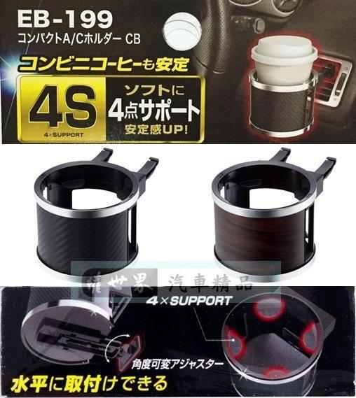 權世界@汽車用品 日本 SEIKO 多功能冷氣孔 4點式橡膠墊防震飲料架 杯架 智慧型手機架 EB-199-兩色選擇