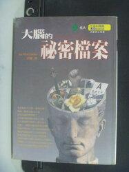 【書寶二手書T8/心理_NBP】大腦的祕密檔案_原價360_麗塔.卡特