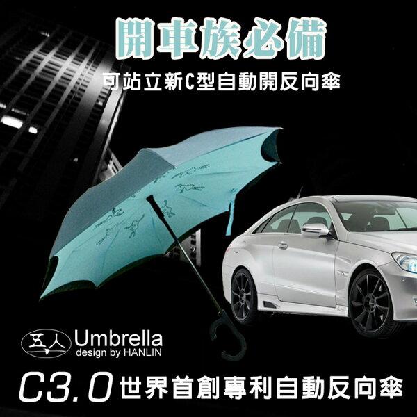 正品專利(五人十)C3.0可站立新C型自動開反向傘藍色紅色@弘瀚科技館