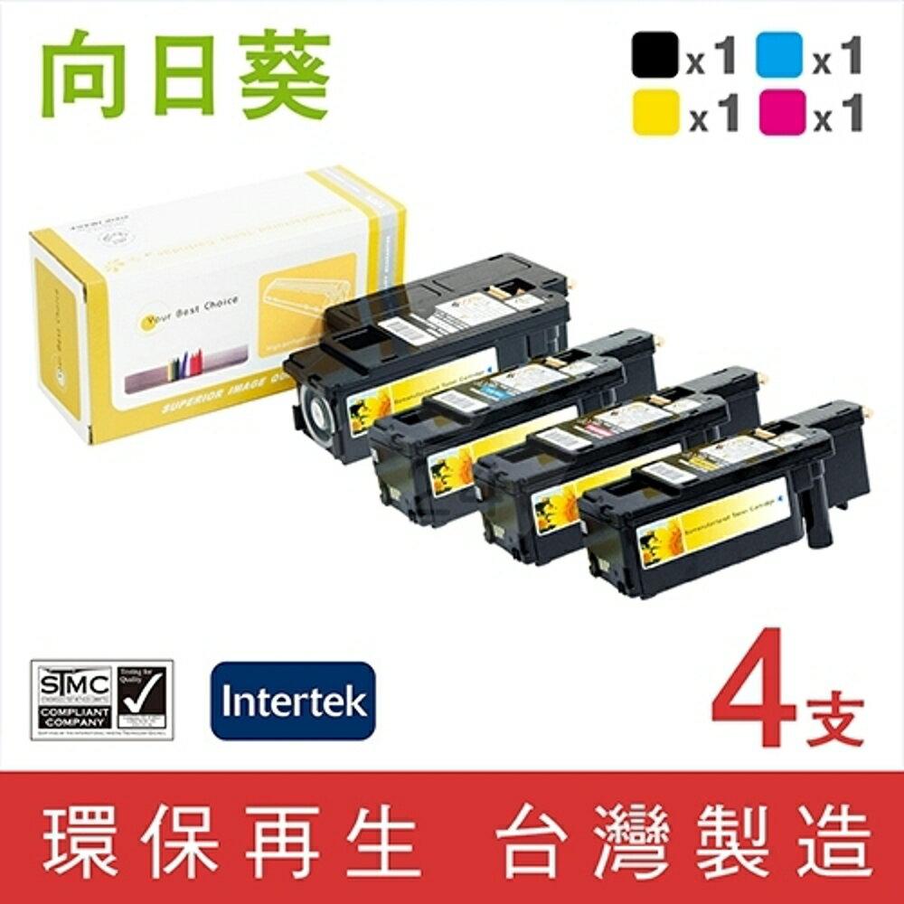 『滿額領券折』[Sunflower 向日葵]  for Fuji Xerox 1黑3彩超值組 DocuPrint CP115w / CP116w (CT202264~CT202267) 環保碳粉匣