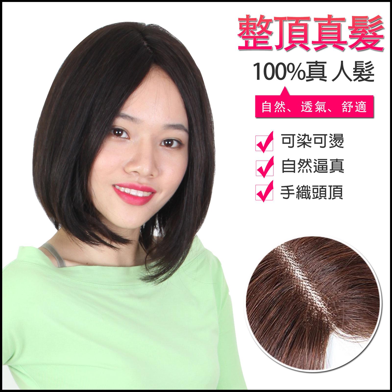 中分短髮 超真實 抗菌內網*100%真髮可染可燙整頂真髮假髮【MR21】☆雙兒網☆ - 限時優惠好康折扣