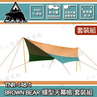 【露營趣】中和安坑 BROWN BEAR TNR-148-1 蝶型天幕帳 套裝組 (淺棕/綠) 銀膠蝶形天幕 炊事帳 客廳帳 可參考Snow peak TP-762 TP-742