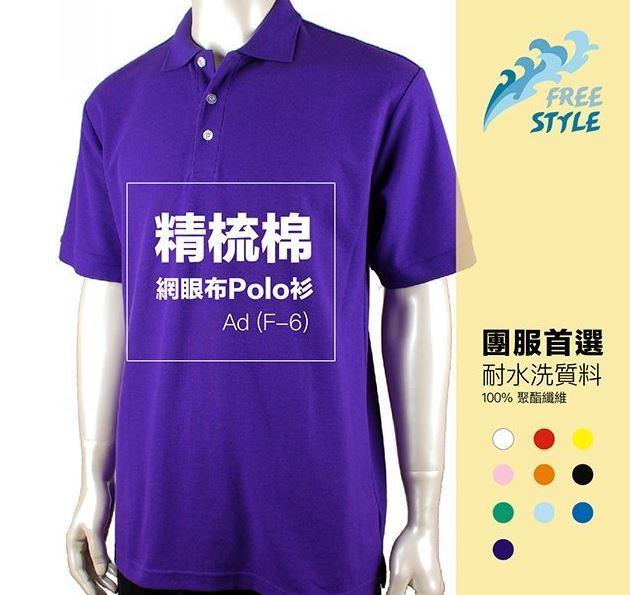 CVC精梳棉網眼短袖POLO衫,訂做.客製.團體服.班服.系服.員工服.多色可選