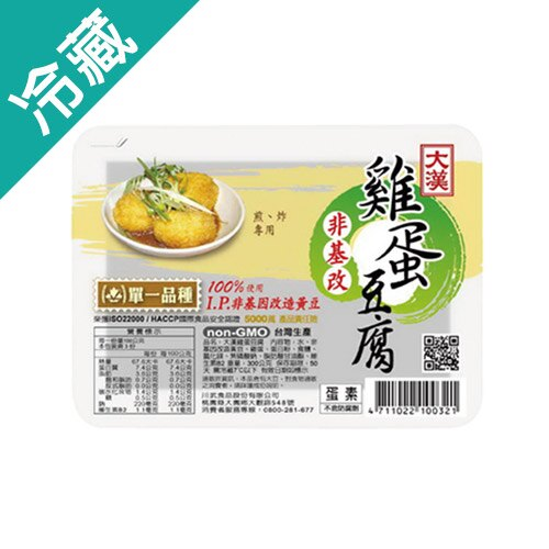 大漢非基因雞蛋豆腐300G/盒【愛買冷藏】