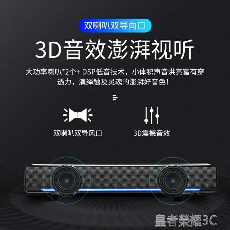 電腦喇叭 電腦音響家用台式筆電小音箱低音炮USB長條迷你重低音大喇叭小型高品質 2021新款