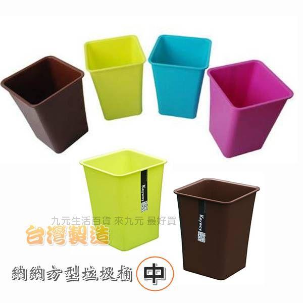 【九元生活百貨】聯府 C-5702 中納納方型垃圾桶/5L C5702