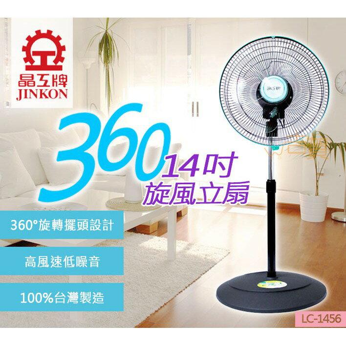 [免運費]晶工牌14吋360轉超靜音循環涼風扇 LC-1456 循環扇 電風扇 涼風扇 360度電扇 旋轉風扇 台灣製