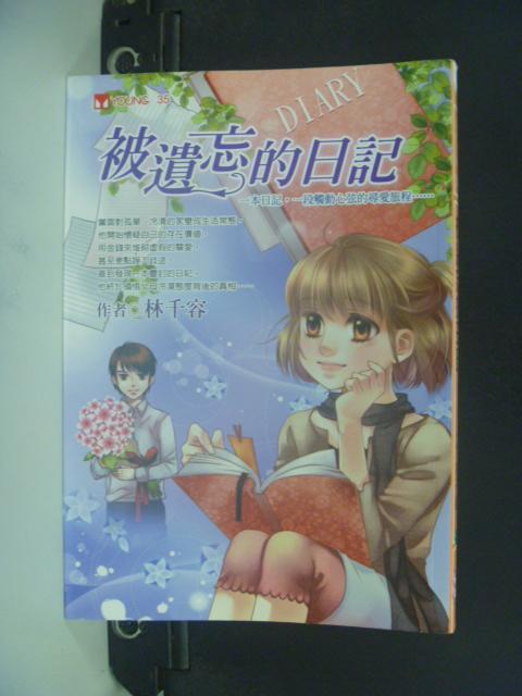 【書寶二手書T1/兒童文學_HIJ】被遺忘的日記_林千容