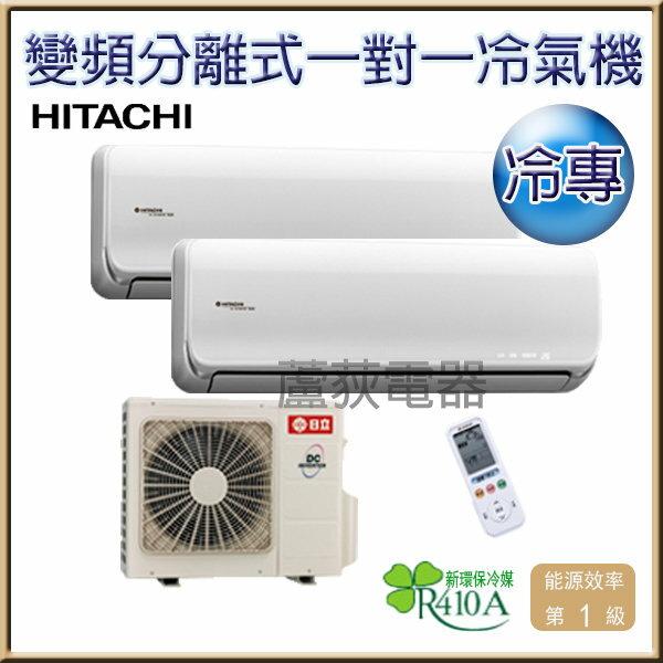 【日立~ 蘆荻電器】 全新【 HITACHI 頂級型變頻冷專分離式一對二冷氣】 RAM-50JK+RAS-22JK*2