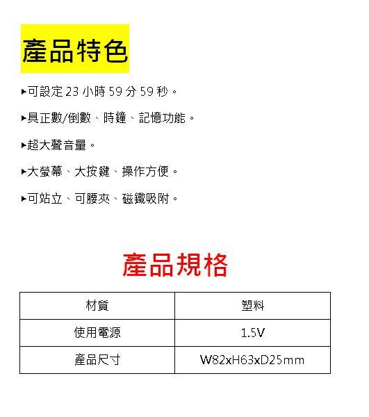 耐嘉  KINYO 電子計時器數字鐘 TC-3 電子 計時器 大螢幕 大音量 附磁鐵 廚房 正數 倒數 2
