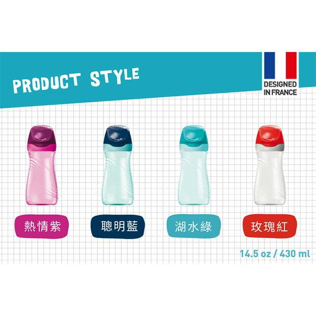 【法國Maped】無吸管兒童直飲水瓶430ml(熱情紫/湖水綠/玫瑰紅/聰明藍)