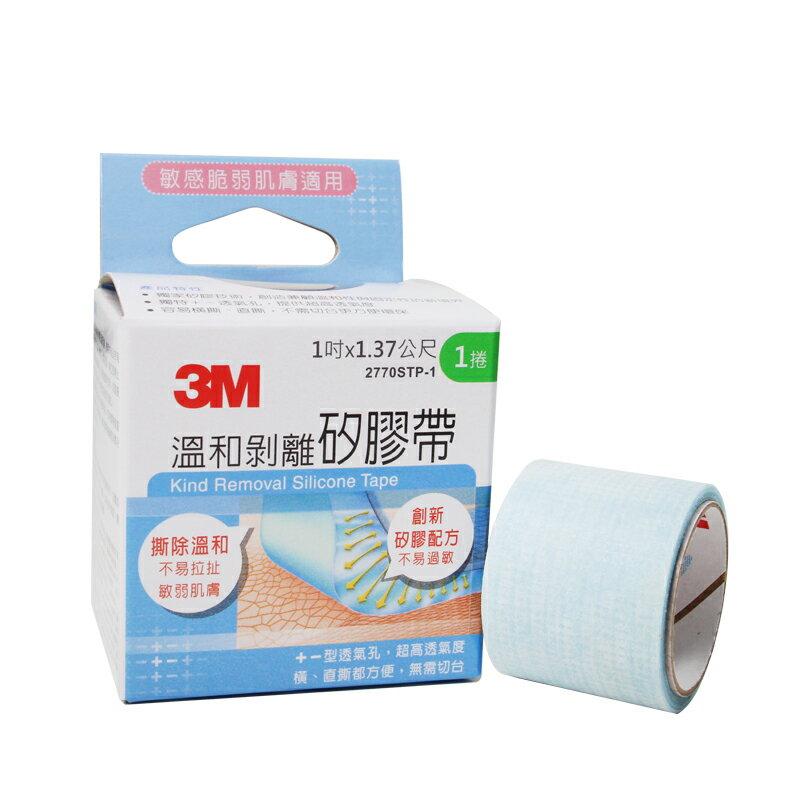 【醫康生活家】3M Nexcare 3M 溫和剝離矽膠帶1吋