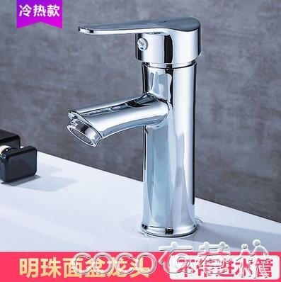 水龍頭面盆冷熱水龍頭單孔浴室柜衛浴生間洗手臉池臺上盆洗臉盆家用龍頭 COCO