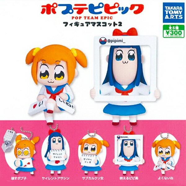 全套5款【日本正版】POPTEAMEPIC人物吊飾P2扭蛋轉蛋第2彈POP子PIPI美-865206