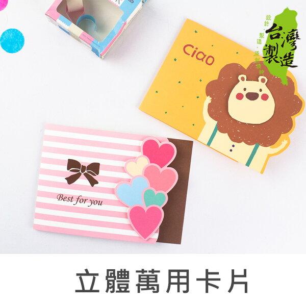 珠友GB-25019立體萬用卡片感謝卡祝福賀卡創意可愛卡片(01-04)