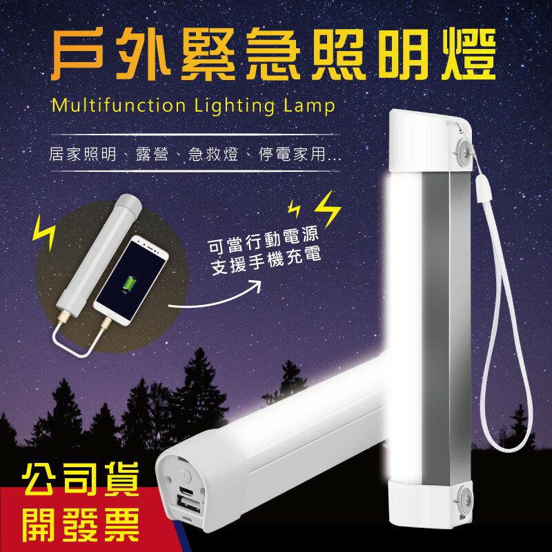 【台灣出貨!附發票】4400mah大容量LED行動燈管 磁吸式 露營燈 緊急行動電源 LED手電筒 四段式調光 led燈
