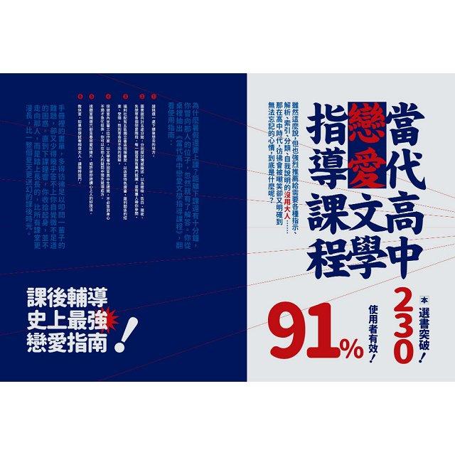 聯合文學8月2018第406期
