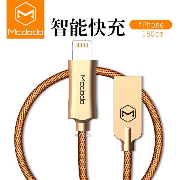 Mcdodo智能快充2.4AiPhone傳輸線Lightning傳輸線編織線數據線閃充快充線180cm