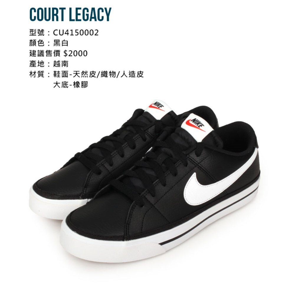 NIKE COURT LEGACY 男休閒運動鞋(免運 低筒 經典 網球「CU4150002」≡排汗專家≡