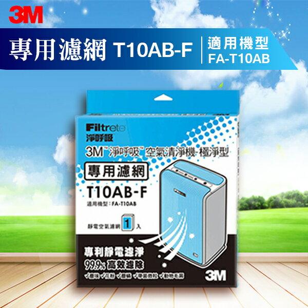 3M 防? 防過敏 清淨 PM2.5 懸浮微粒 寵物 煙味 花粉 霉菌 公司貨 原廠貨 T10AB-F 極淨型清淨機專用濾網