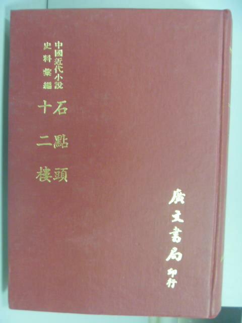 【書寶二手書T1/一般小說_NGC】中國近代小說史料彙編(1)石點頭_十二樓