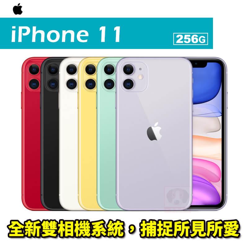Apple iPhone 11 256G 6.1吋 智慧型手機 攜碼亞太電信月租專案價 限定實體門市辦理