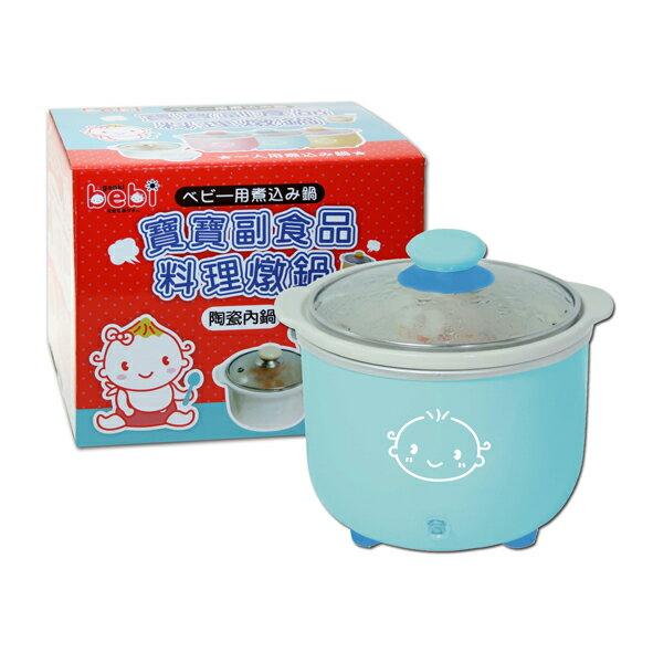 genki bebi 元氣寶寶 寶寶副食品料理燉鍋 藍色