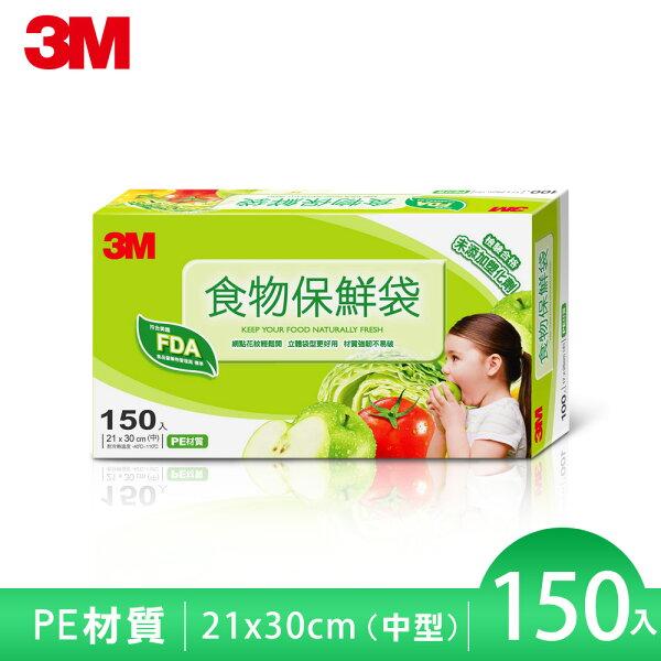 【3M】食物保鮮袋-中型(150入)7100070514