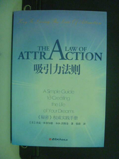 【書寶二手書T6/心理_NQQ】吸引力法則_簡體_坎菲爾德