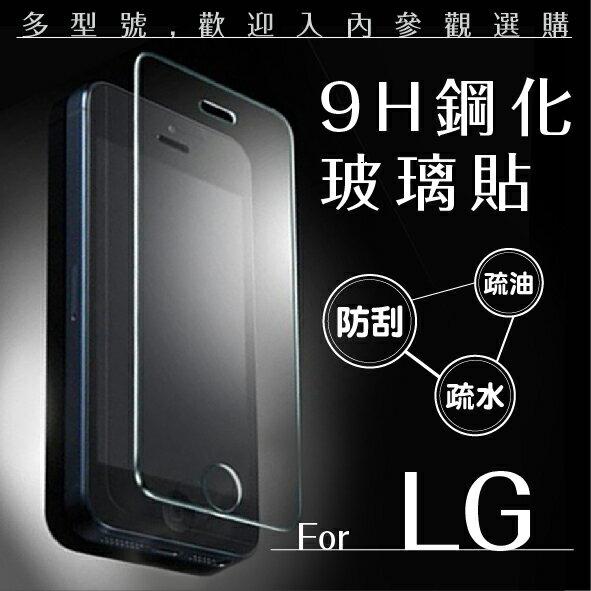 LG 9H鋼化玻璃貼 非滿版 0.3mm 保護貼 螢幕保護貼 玻璃貼 非滿版玻璃貼 V20 V30+