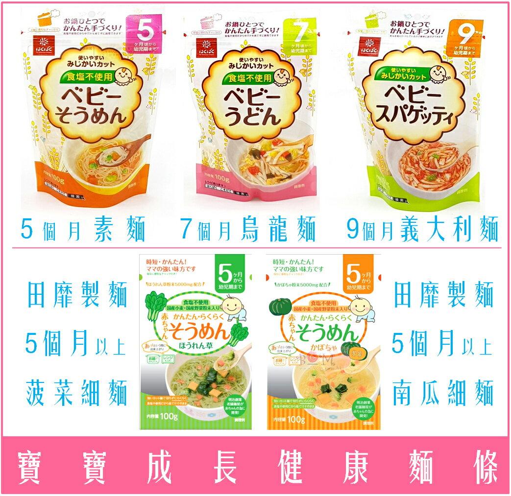 《Chara 微百貨》日本 hakubaku 田靡 寶寶 麵條 素麵 烏龍麵 100g 副食品 義大利麵 嬰兒 0