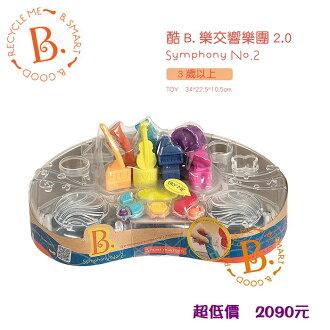 *美馨兒* 美國 B.TOYS - 酷.B樂交響樂團 2090元