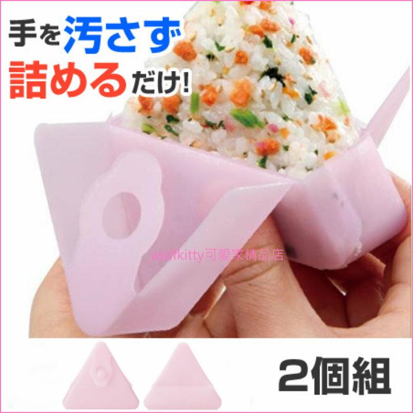 sdfkitty可愛家☆日本SKATER 粉色三角御飯糰模型兼攜帶盒2入-可做包餡飯團-可微波-日本正版商品