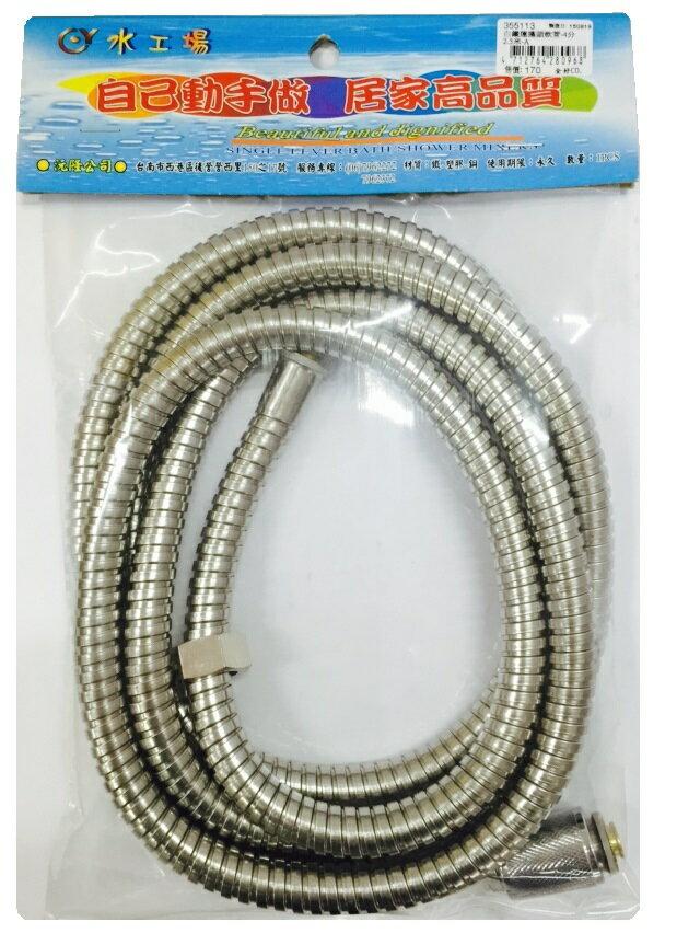 【豪上豪】白鐵蓮蓬頭軟管-4分2.5米-A