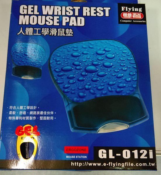 雙鶖 人體功學滑鼠墊 GL-012i