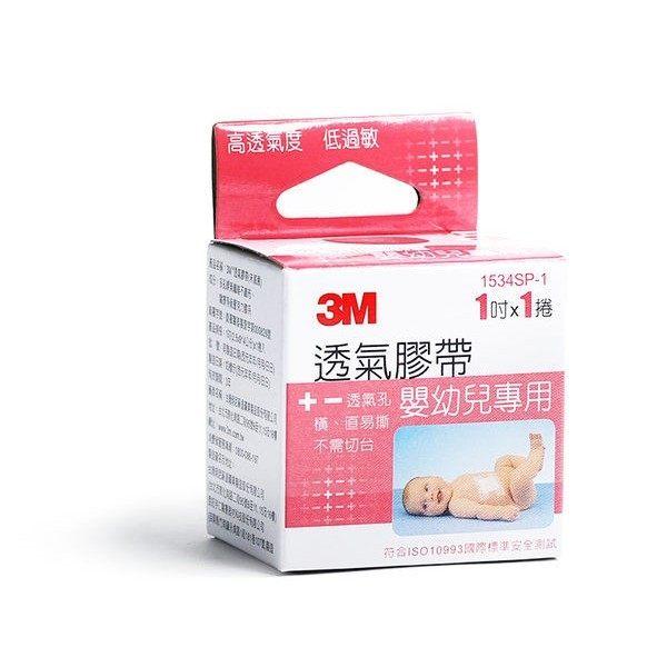 3M透氣膠帶嬰幼兒專用1吋1入盒★愛康介護★