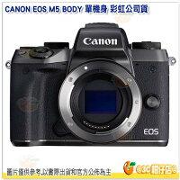 Canon數位單眼相機推薦到CANON EOS M5 BODY 單機身 彩虹公司貨 微單眼 自動對焦 藍牙 遙控拍攝就在3C 柑仔店推薦Canon數位單眼相機