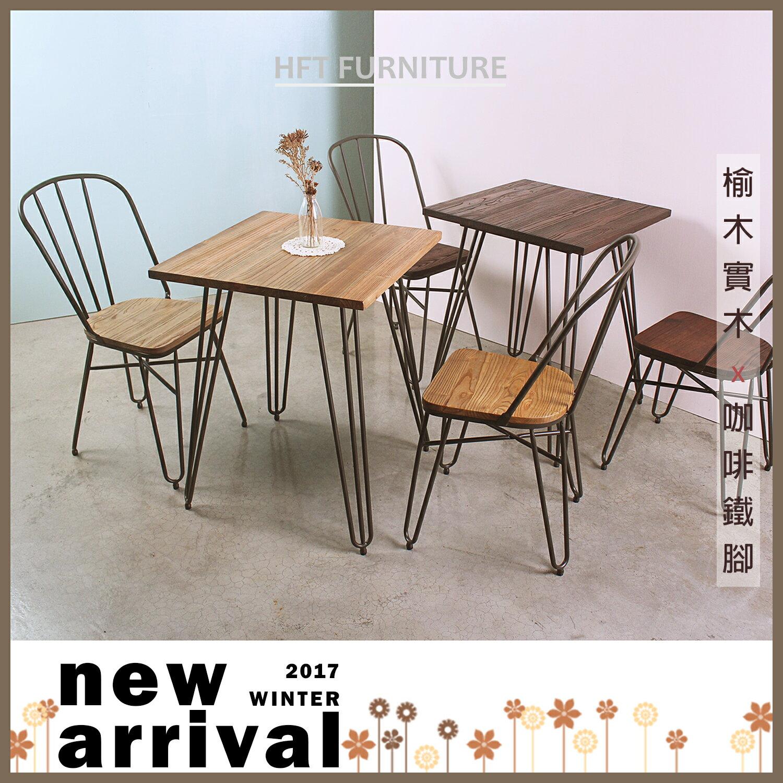 榆木實木咖啡鐵腳餐桌