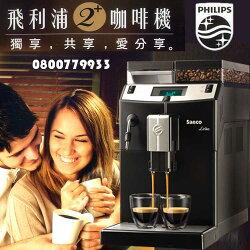 飛利浦全自動咖啡機(PHILIPS/RI9840)【3期0利率】【本島免運】