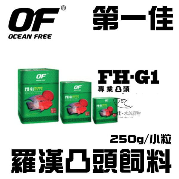 [第一佳水族寵物]新加坡OCEANFREE羅漢凸頭飼料250g小粒免運