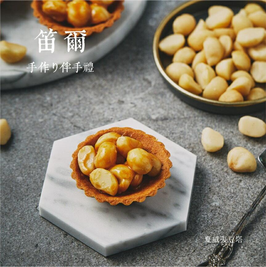 【笛爾手作現烤蛋糕】夏威夷豆塔禮盒/8入/盒