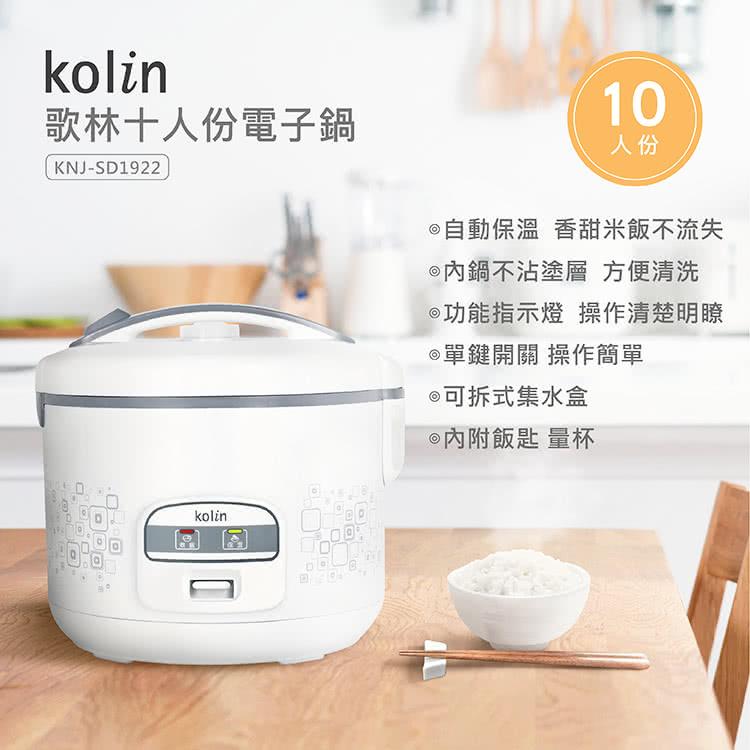 Kolin歌林 十人份機械電子鍋KNJ-SD1922