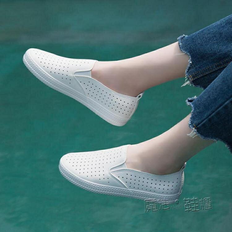 夏季新款爆款鏤空小白鞋女鞋子年一腳蹬百搭薄款透氣懶人白鞋 全館八八折