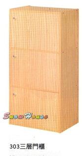 ╭☆雪之屋居家生活館☆╯AA558-06303三層門塑合板櫃置物櫃收納櫃(DIY自組)