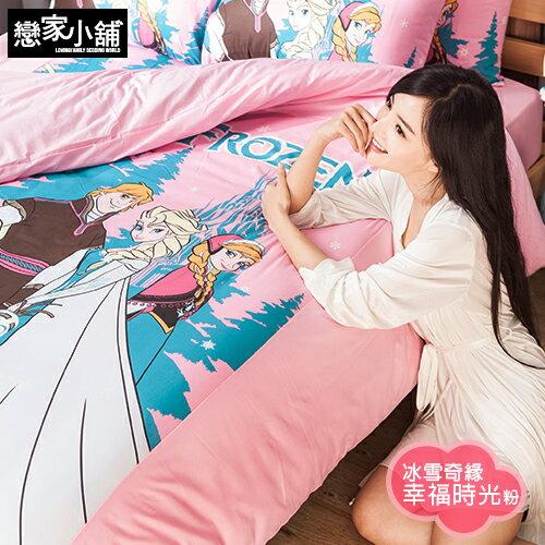 被套 / 雙人【幸福時光粉】6x7尺,FROZEN冰雪奇緣,混紡精梳棉,戀家小舖台灣製