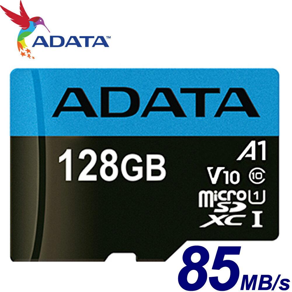 ADATA 威剛 128GB 85MB/s microSDXC TF UHS-I U1 A1 V10 記憶卡