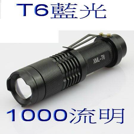 T6 藍光手電筒 充電式 18650電池 1000流明 藍色手電筒 藍光