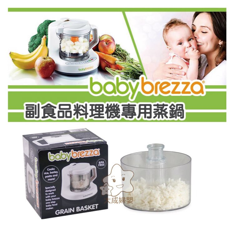 【大成婦嬰】美國 babybrezza 副食品料理機(附食譜) +專用蒸鍋 1年保固 台灣總代理保固 2